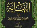 """رونمایی از کتاب """"النهایه شیخ طوسی""""، همزمان با میلاد کریمه اهل بیت"""