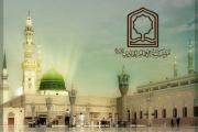 بیانیه موسسه امام هادی (ع)، در پی اهانت به ساحت مقدس رسول گرامی اسلام (ص)